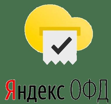 Яндекс ОФД 36 месяцев